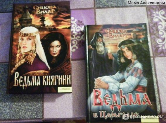 Ведьма в Царьграде. Симона Вилар фото