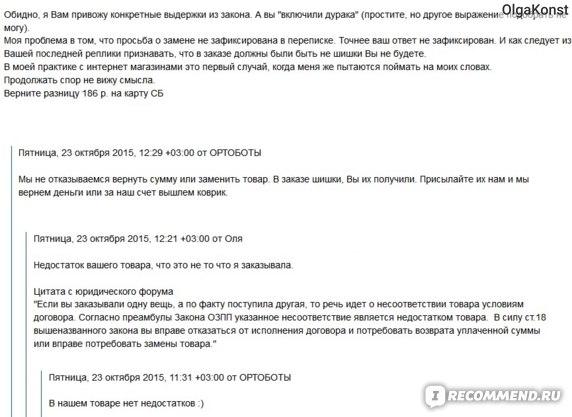 """Сайт Интернет магазин """"Ортоботы"""" фото"""