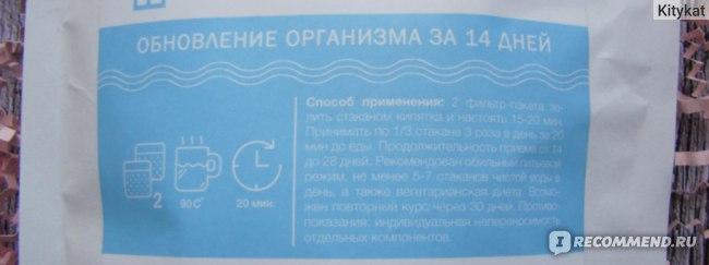 """Фиточай""""14 DAY BALANCE""""Обновление организма""""Biopractika"""
