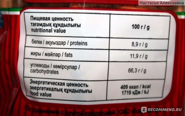 Печенье Брянконфи Постное мини с отрубями фото