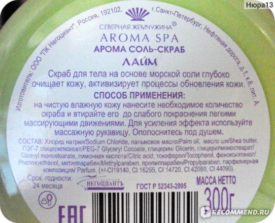 Скраб для тела   Aroma Spa Северная Жемчужина Солевой пилинг Лайм фото