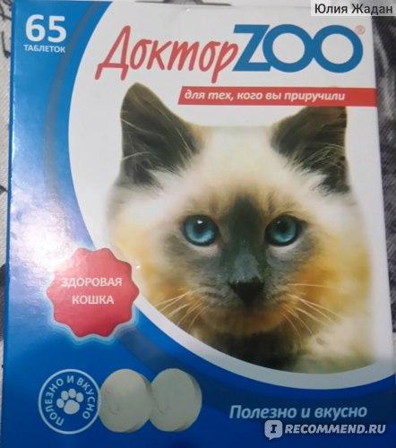Витамины Доктор Zoo  фото