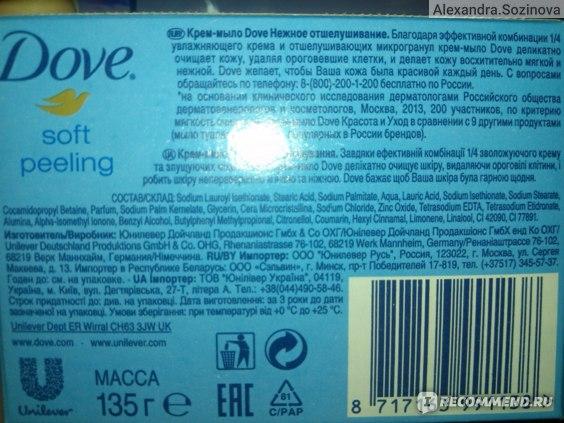 Крем-мыло  Dove «Нежное отшелушивание» фото