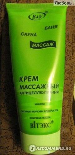 """Витекс Крем массажный антицеллюлитный """"Баня, массаж, сауна"""" фото"""
