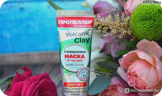 Маска для лица Пропеллер Салициловая от прыщей Pore Clear