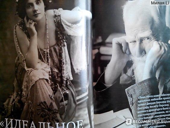 Журнал Gala Биография фото