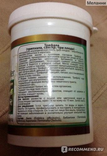 Аюрведические порошки Panthea Pharm Private Limited Трифала (Трипхала). фото