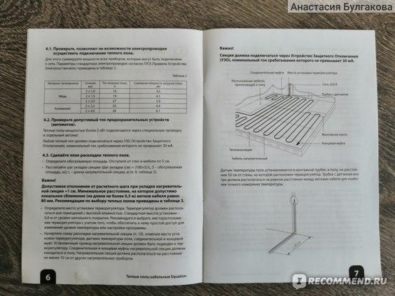 Инструкция нагревательного кабеля к теплому полу Equation
