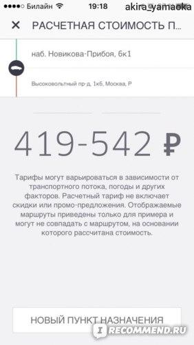 Uber фото