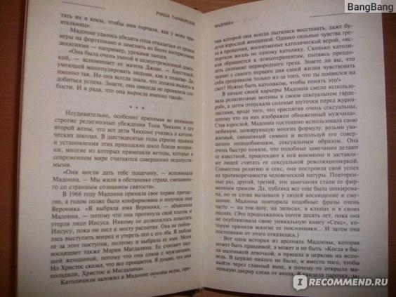 Шрифт книги