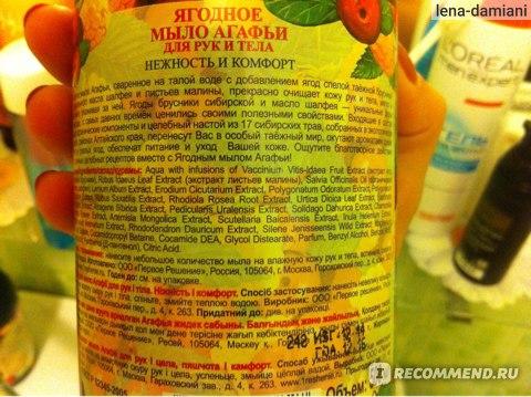 Жидкое крем-мыло Рецепты бабушки Агафьи Ягодное для рук и тела фото