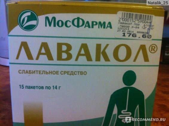 Слабительные средства  Лавакол фото