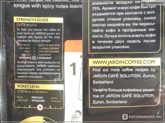 Кофе молотый Jardin Sumatra Mandheling фото