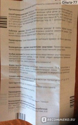 Гомеопатия Heel Вибуркол (Viburkol) - свечи фото