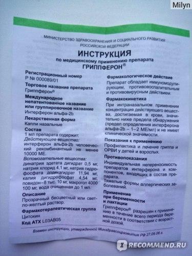 Средства д/лечения простуды и гриппа ЗАО ФИРН М Гриппферон фото