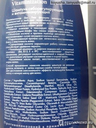Шампунь LUNDENILONA Себорегулирующий витаминизирующий с водорослями и конопляным маслом фото
