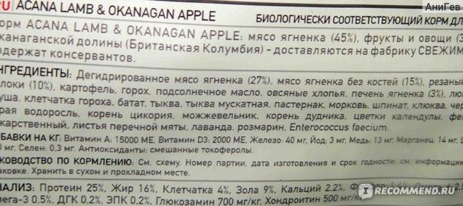 Acana для собак всех пород с ягненком и яблоками (LAMB & OKANAGAN APPLE) фото