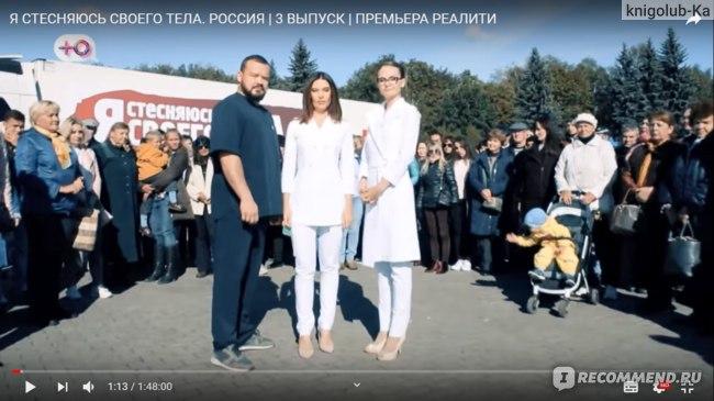 Я стесняюсь своего тела (Россия) фото