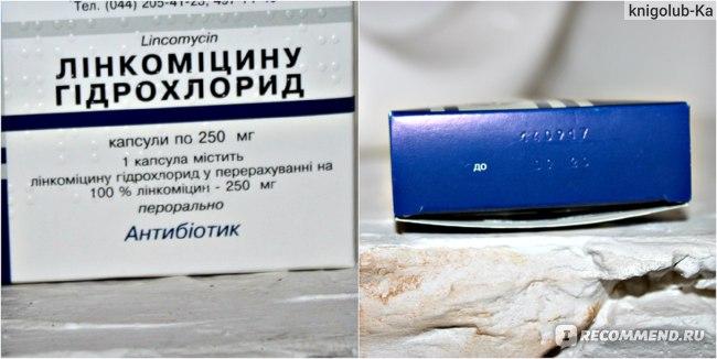 Антибиотик  Линкомицин фото