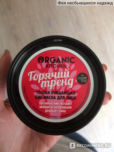 """Маска для лица Organic Kitchen Теплая очищающая """"Горячий тренд"""" фото"""