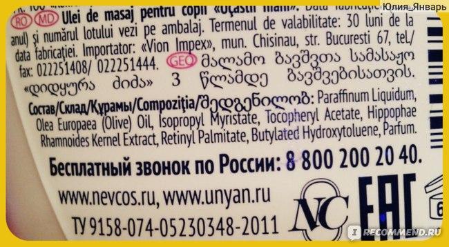 """Масло детское массажное """"Ушастый нянь"""" фото"""