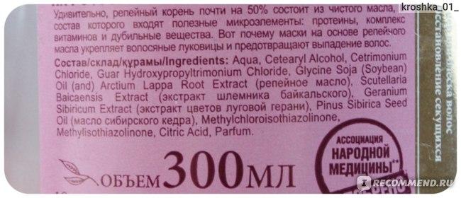 """Маска для волос Удивительная серия Агафьи """"Репейная"""" фото"""