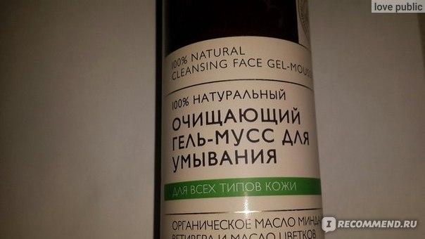 Очищающий гель-мусс Planeta Organica для умывания для всех типов кожи фото