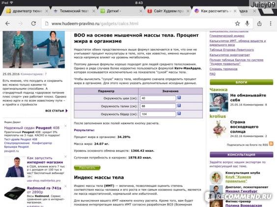 Тотошка Сайт Похудения.