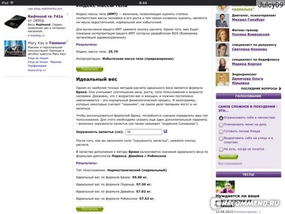 Тотошка Сайт Похудения. Блог пользователя Totoshka
