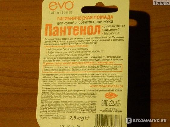 Гигиеническая помада Аванта Пантенол EVO фото