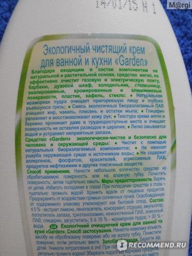"""Чистящее средство Garden Экологичный чистящий крем для ванной и кухни  """"Грейпфрут и мята концентрат*  фото"""
