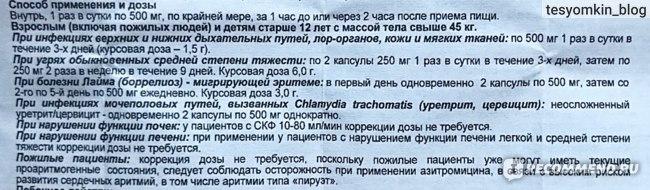 Антибиотик ООО «Производство Медикаментов» Азитромицин фото