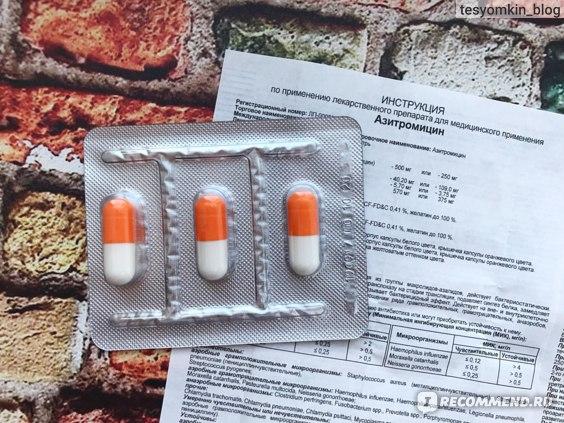 Азитромицин капсулы таблетки инструкция цена