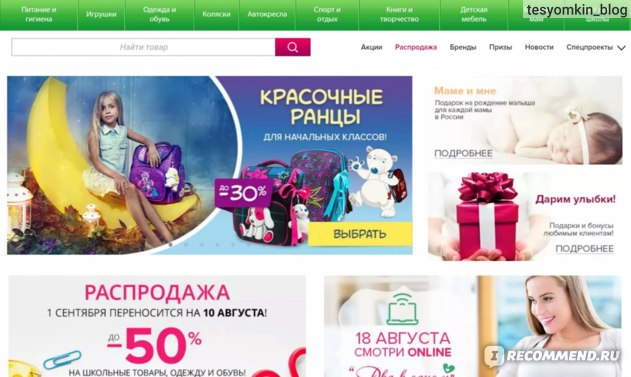 Интернет-магазин детских товаров - babadu.ru фото