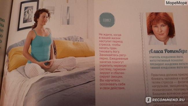 yogajournal (йога журнал) фото