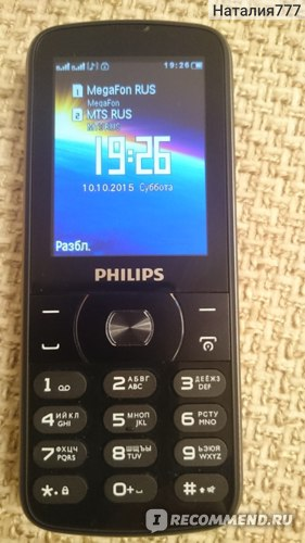 Мобильный телефон Philips Xenium E560 фото