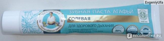 Зубная паста Рецепты бабушки Агафьи солевая фото