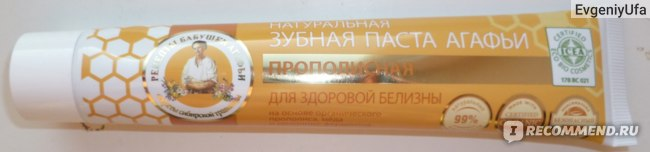Зубная паста Рецепты бабушки Агафьи прополисная фото