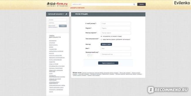 Сайт Портал отзывов о фирмах и компаниях Gid-firm.ru фото