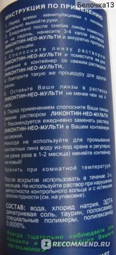 Раствор для контактных линз Медстар Ликонтин Neo мульти фото