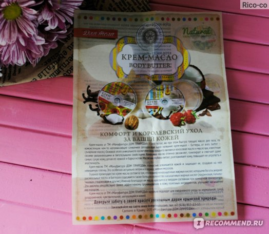 """Крем-масло для тела Крымская мануфактура """"Дом природы"""" Ягодный коктейль фото"""
