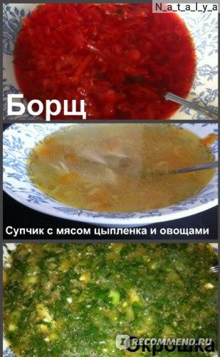 Правильное (здоровое) питание (ПП) фото