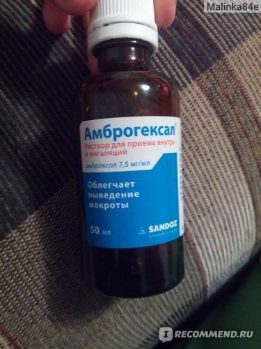 Средства д/лечения простуды и гриппа HEXAL АмброГЕКСАЛ сироп от кашля фото
