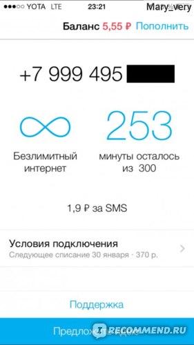 Операторы мобильной связи Yota фото
