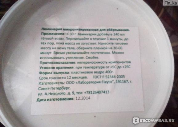 Elaytis  Микронизированная ламинария для обертывания. фото