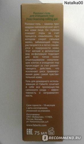 Роллинг-гель для очищения пор Faberlic Серия EXPERT фото