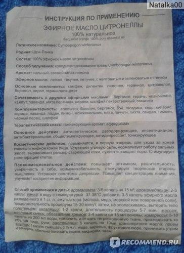 Эфирное масло СпивакЪ Цитронелла фото