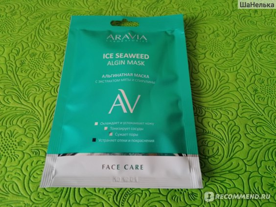 Альгинатная маска ARAVIA Laboratories с экстрактом мяты и спирулины фото