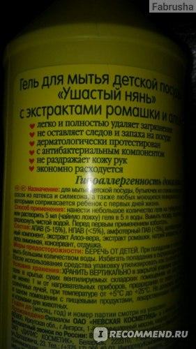 Средство для мытья детской посуды Ушастый нянь гель с экстрактами алоэ и ромашки фото