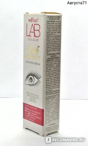 Сыворотка-активатор для роста ресниц Белита-Витэкс LAB colour Lash Growth фото
